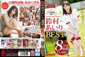 鈴村あいり 8時間 BEST PRESTIGE PREMIUM TREASURE vol.09