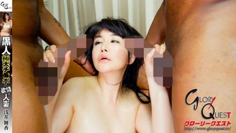 黒人の極太チ●ポに欲情する人妻 浅井舞香