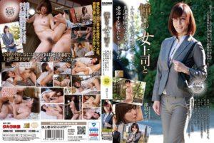 憧れの女上司と 澤村レイコ