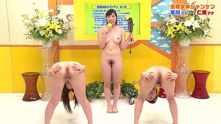 全裸!淫語!変態!とにかく明るい女子アナ