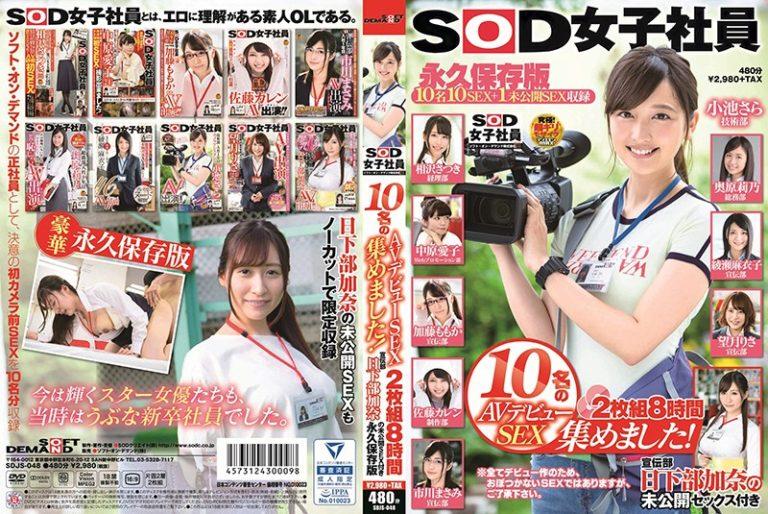 SOD女子社員 10名のAVデビューSEX集めました!2枚組8時間 宣伝部 日下部加奈の未公開SEX付き 永久保存版