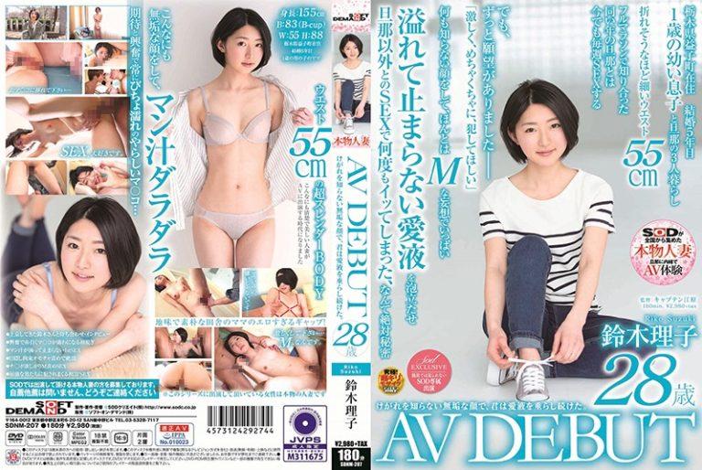 けがれを知らない無垢な顔で、君は愛液を垂らし続けた。 鈴木理子 28歳 AV DEBUT