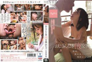 SODstar×青春時代 竹田ゆめ おじさんと体液交換 接吻、舐めあい、唾飲みせっくす