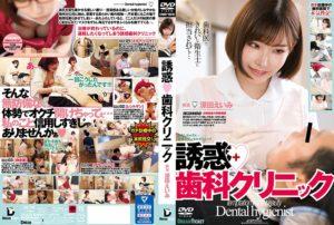 誘惑◆歯科クリニック 深田えいみ