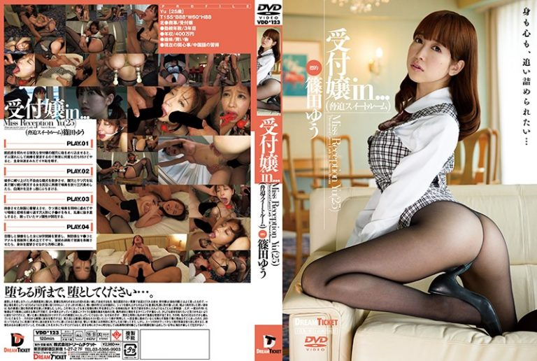 受付嬢in… [脅迫スイートルーム] Miss Reception Yu(25)