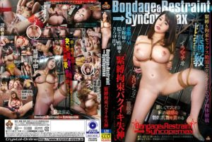 Bondage&Restraint→Syncopemax(緊縛拘束バクイキ失神) 泡沫ゆうき