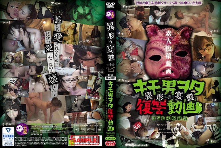 投稿個人撮影 キモ男ヲタ復讐動画-異形の宴盤- 壱