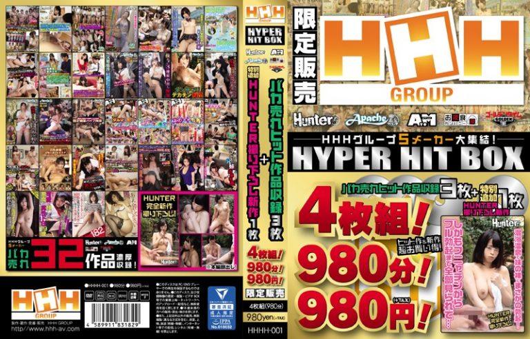 【限定販売】HHHグループ HYPER HIT BOX 4枚組(バカ売れヒット作品収録3枚+撮り下ろし新作1枚)!980分!980円!