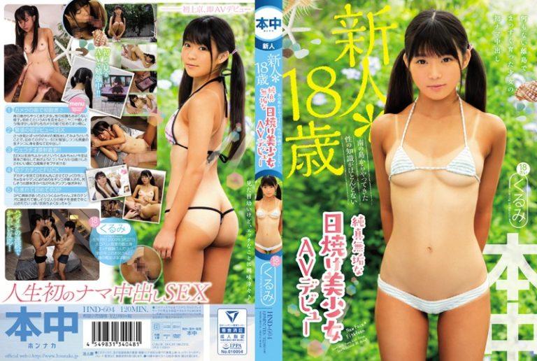 新人_18歳 南の島からやってきた性の知識がほとんどない純真無垢な日焼け美少女AVデビュー くるみ