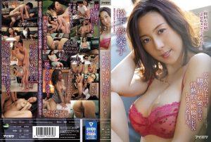 恋人の女上司と精子枯れ果てるまで情熱的な絶倫SEXしまくった日々。 松下紗栄子