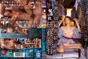 中途の人妻社員が性奴隷と化すまで、部署全員で輪姦し続ける研修旅行。 友田真希