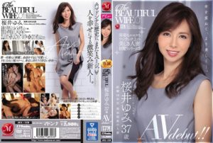 The BEAUTIFUL WIFE 01 桜井ゆみ 37歳 AV debut!!
