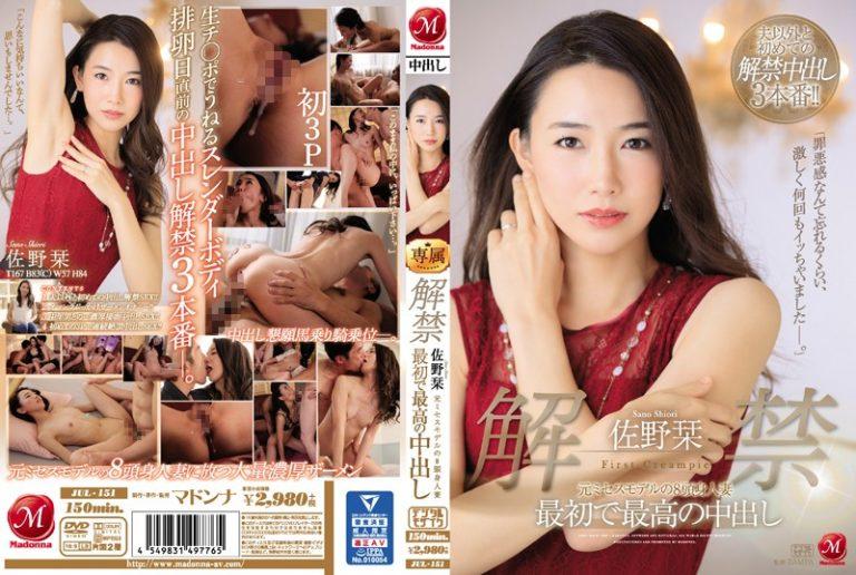 解禁 元ミセスモデルの8頭身人妻 最初で最高の中出し 佐野栞