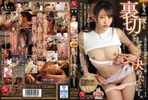 もう二度と裏切らないって決めたのに…。 ~夫の取引先に寝取られた人妻~ 松田美子
