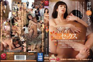 密着セックス ~保護者会で始まる不貞、苦悩を分かち合う二人~ 澤村レイコ