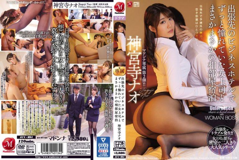 神宮寺ナオ マドンナ専属 第2弾!! 出張先のビジネスホテルでずっと憧れていた女上司とまさかまさかの相部屋宿泊
