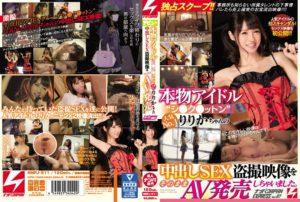 本物アイドル'シ●ク●ットン'人気No.1りりかちゃんの中出しSEX盗撮映像をそのままAV発売しちゃいました。 ナンパJAPAN EXPRESS Vol.87