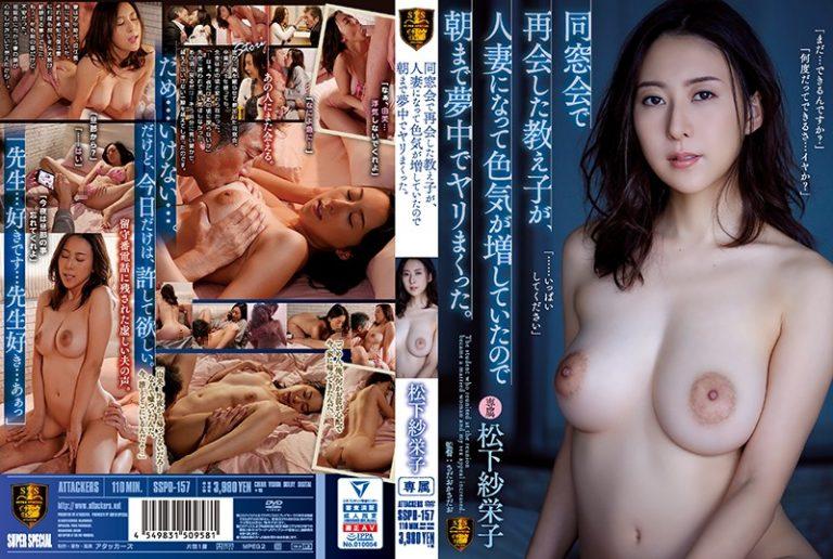 同窓会で再会した教え子が、人妻になって色気が増していたので朝まで夢中でヤリまくった。 松下紗栄子